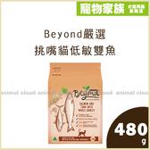寵物家族-【特惠$199】Beyond嚴選-挑嘴貓低敏雙魚480g