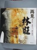 【書寶二手書T1/動植物_YKO】再見林旺-那時代,那些人,那些象事_趙如璽、宋祖慈/文,陳郁文、