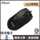 KTNET 廣鐸 M6光學滑鼠 1600DPI U+P (KTMS275UP) 光學滑鼠/DPI調節/USB 2.0