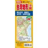 台灣地形全圖(半開)