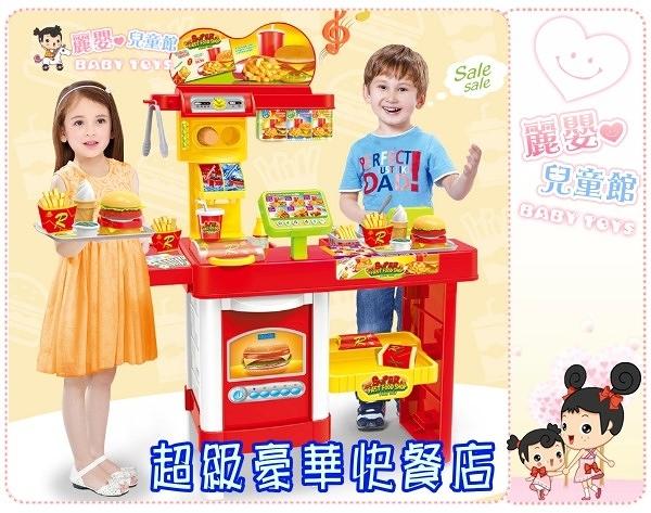 麗嬰兒童玩具館~過家家廚房玩具-麥當勞漢堡超級豪華快餐組-搖控音樂點餐櫃台
