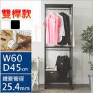 鐵架 鍍鉻層架 層架 衣櫥【J0125】《IRON鐵力士沖孔雙桿衣櫥》60X45X180附輪 MIT台灣製  完美主義