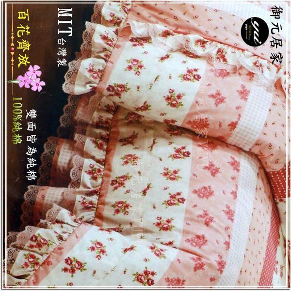 雙人加大【兩用被套+薄床包】(6*6.2尺)高級四件式100%純棉『百花齊放』御元居家