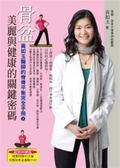 (二手書)骨盆美麗與健康的關鍵密碼:黃如玉醫師的脊骨平衡完全手冊(3)超值回饋..