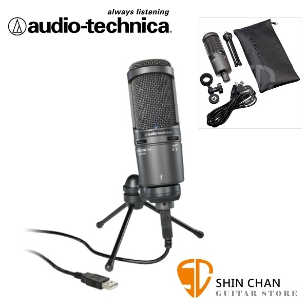 鐵三角 AT2020USB+ 錄音 直播 電容式麥克風 AT2020USB+ plus 宅錄/錄音室 首選 Audio-technica