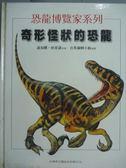 【書寶二手書T1/少年童書_PMQ】奇形怪狀的恐龍_道加爾‧狄克遜