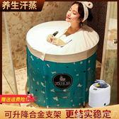 桑拿箱汗蒸箱家用成人蒸汽機桑拿浴箱汗蒸房單人滿月全身髮汗泡澡桶LX 【多變搭配】