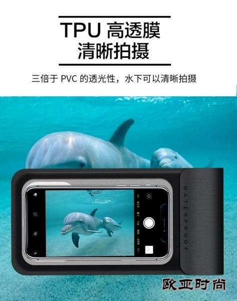 手機防水袋潛水套觸屏游泳漂流外賣防水手機殼包蘋果華為oppo通用 【快速】
