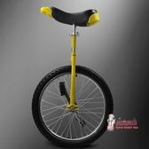 獨輪車 兒童獨輪車成人專業競技車 鋼圈加厚輪胎單輪自行車健身雜技T 3色