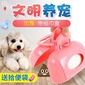 狗狗用品拾便器夾便器鏟屎神器廁所寵物 【格林世家】