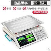商用電子秤公斤計算,無台斤計算