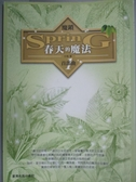 【書寶二手書T9/兒童文學_ICL】春天的魔法_古梅