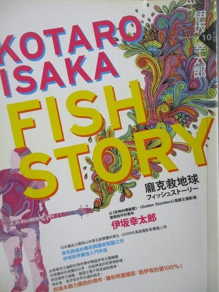 【書寶二手書T5/翻譯小說_OPQ】Fish Story:龐克救地球_伊?筒砟茩兇/a