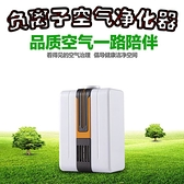 負離子空氣凈化器除異味二手煙改善pm2.5外貿出口110v殺菌臭氧 果果輕時尚
