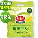 【馬玉山】抹茶牛奶(14入)~ 任選3包...