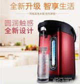 ARPARC/阿帕其 YR-522電熱水瓶全自動保溫家用304不銹鋼電燒水壺igo 依凡卡時尚