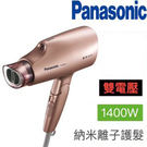 『Panasonic』 ☆ 國際牌 國際電壓奈米水離子吹風機 EH-NA55