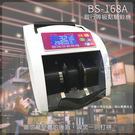 點驗鈔機大當家BS-168A ~總金額計算功能/分版/清點/多道防偽/台幣銀行專用~