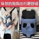 狗包牛仔後背貓包狗狗透氣旅行便攜包泰迪外出背包比熊胸前寵物包 LX 潮人女鞋