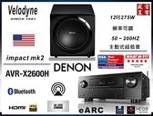 『盛昱音響』日本 DENON AVR-X2600H +美國 Velodyne impact 12 mk2 超低音喇叭 #現貨