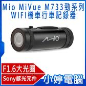 【免運+3期零利率】贈大容量記憶卡 全新 Mio MiVue M733 勁系列WIFI機車行車記錄器