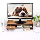 螢幕增高架 架子桌面簡約底座高收納螢幕屏台式顯示器增高墊電腦辦公室T 5色