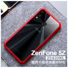 ASUS ZenFone 5 ZE620KL / 5Z ZS620KL 壓克力 手機殼 透明軟殼 背蓋不泛黃 鎧甲 保護套