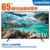 輸入折扣碼9折 SAMSUNG 三星 65型4K HDR智慧連網電視 UA65RU7100WXZW