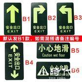 標示牌 10張消防標識指示牌熒光安全出口直行箭頭夜光緊急通道耐磨地貼