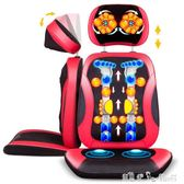 頸椎按摩器儀多功能全身電動振動揉捏坐墊家用肩頸部腰部背部後背 潔思米 YXS