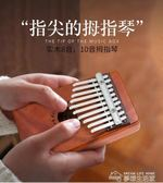 拇指琴卡林巴琴kalimba手指鋼琴姆指琴卡琳琴馬林巴  夢想生活家