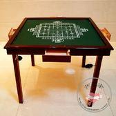 家用簡易折疊手搓實木復合麻將桌手動麻雀台棋牌桌象棋桌餐桌兩用igo   良品鋪子