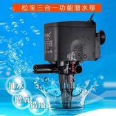 鱼缸过滤器 鬆寶靜音氧氣泵魚缸水泵三合一潛水泵水族箱過濾器循環抽水增氧泵 生活主義