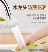 節水器 廚房水龍頭防濺頭嘴家用過濾器通用花灑頭加長延伸器起泡器延長器 快速出貨