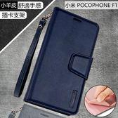 送掛繩 小羊皮 小米 POCOPHONE F1 帶扣 小米 POCO F1 純色皮套 手機殼 吸附 磁釦 插卡皮套 保護殼