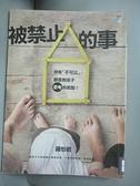 【書寶二手書T7/親子_GQF】被禁止的事-所有不可以都是教孩子思考的起點_羅怡君