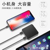 行動電源蘋果X專用安卓手機通用便攜大容量無線行動電源【帝一3C旗艦】