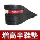 【半墊】AIR UP 隱形氣墊增高半鞋墊/增高5公分/全墊內增高/隱形鞋墊/氣墊鞋墊/增高鞋墊