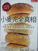 【書寶二手書T6/養生_MAD】小麥完全真相_威廉‧戴維斯