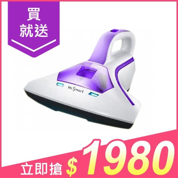 Mr.Smart 小紫UV紫外線除蹣吸塵器(1入) 【小三美日】※限宅配/禁空運