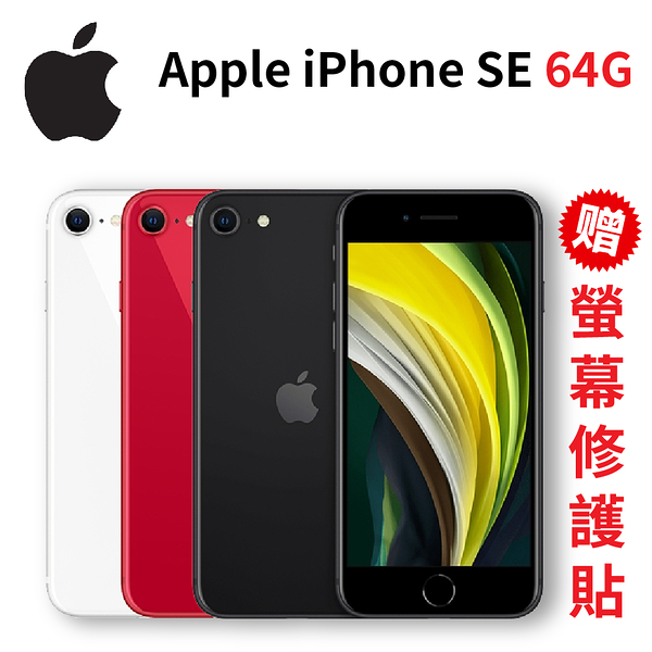 Apple iPhone SE (2020) 64G 4.7吋智慧型手機 《贈玻璃保貼》[24期0利率]