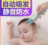 理髮器 嬰兒自動吸髮理髮器靜音超寶寶幼兒童剃頭神器剃髮電推剪家用【快速出貨八折搶購】