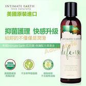 潤滑液 情趣用品 美國Intimate Earth(防禦)潤滑液(保護配方)『雙jj同慶』