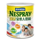 【超值兩件組 】雀巢高鈣全家人奶粉2.2kg【愛買】