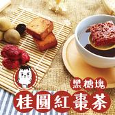 桂圓紅棗茶黑糖塊 (25gx10入/袋) 黑糖塊 糖磚 紅棗黑糖 桂圓黑糖 鼎草茶舖