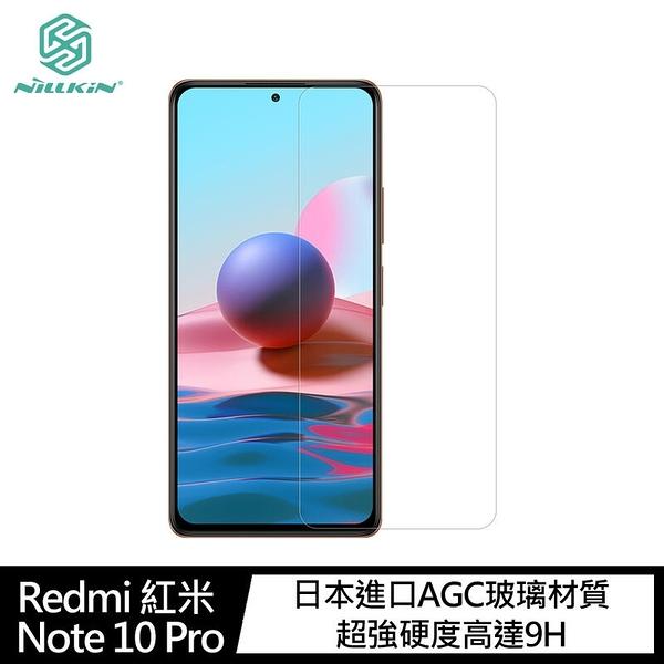 【愛瘋潮】NILLKIN Redmi 紅米 Note 10 Pro Amazing H 防爆鋼化玻璃貼 9H硬度 高清透光
