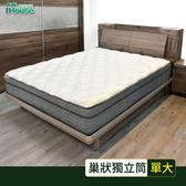 IHouse-舒夢 5cm乳膠舒柔透氣蜂巢式獨立筒床墊-單大3.5尺