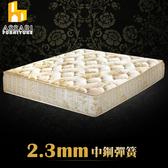 ASSARI-典藏厚緹花布強化側邊冬夏兩用彈簧床墊(單大3.5尺)