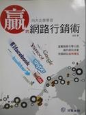 【書寶二手書T6/行銷_ZFY】向大企業學習贏的網路行銷術_田欣