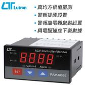 Lutron路昌 交流電壓控制監控顯示錶 PAV-6068